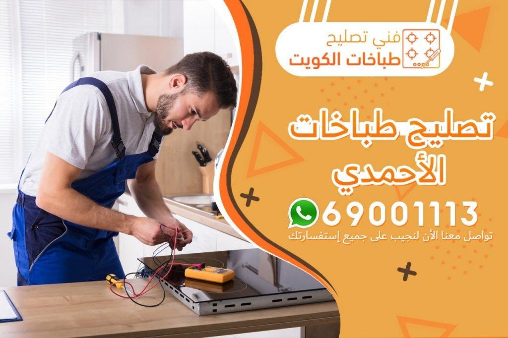 طباخات الأحمدي