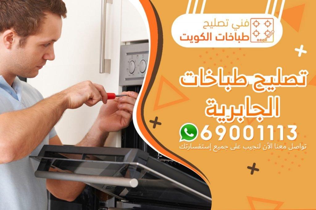 طباخات الجابرية
