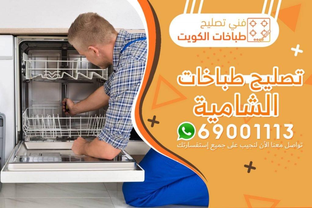 طباخات الشامية