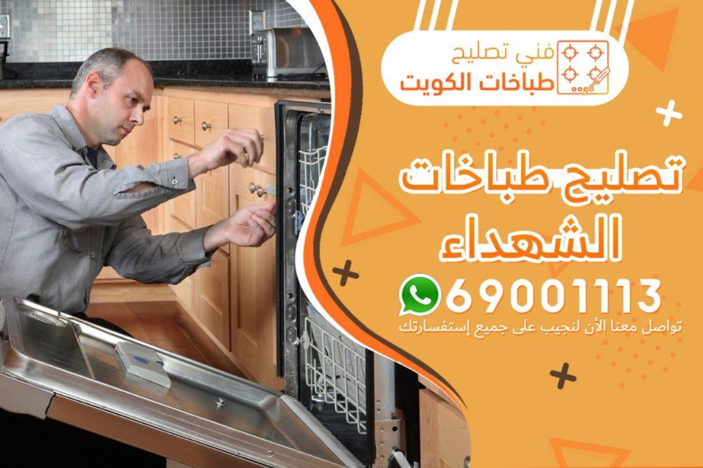 طباخات الشهداء