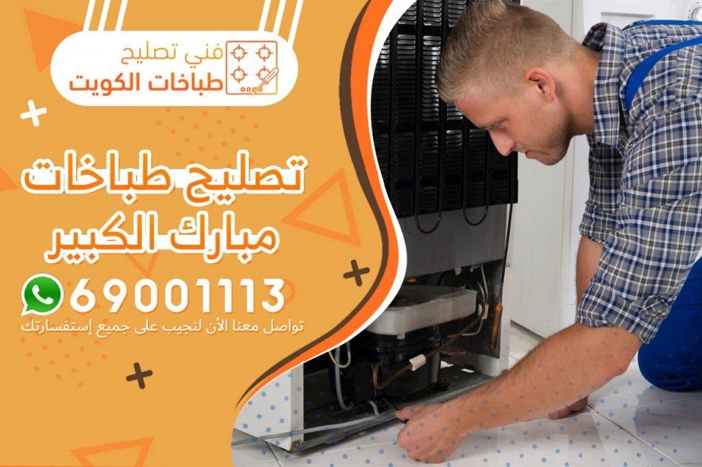 طباخات مبارك الكبير