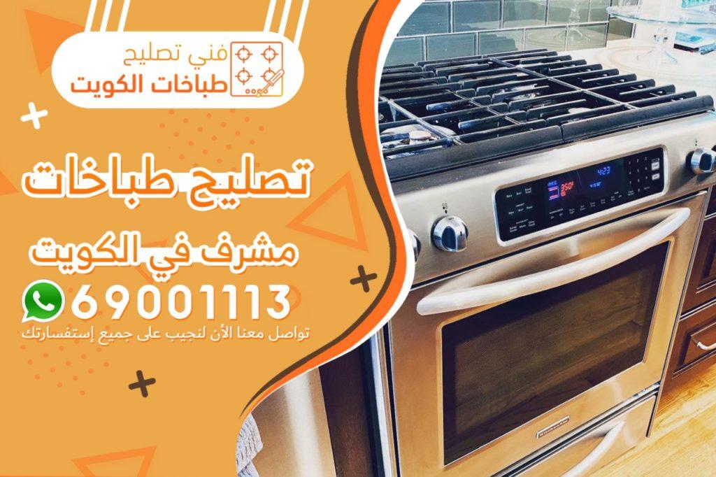 طباخات مشرف