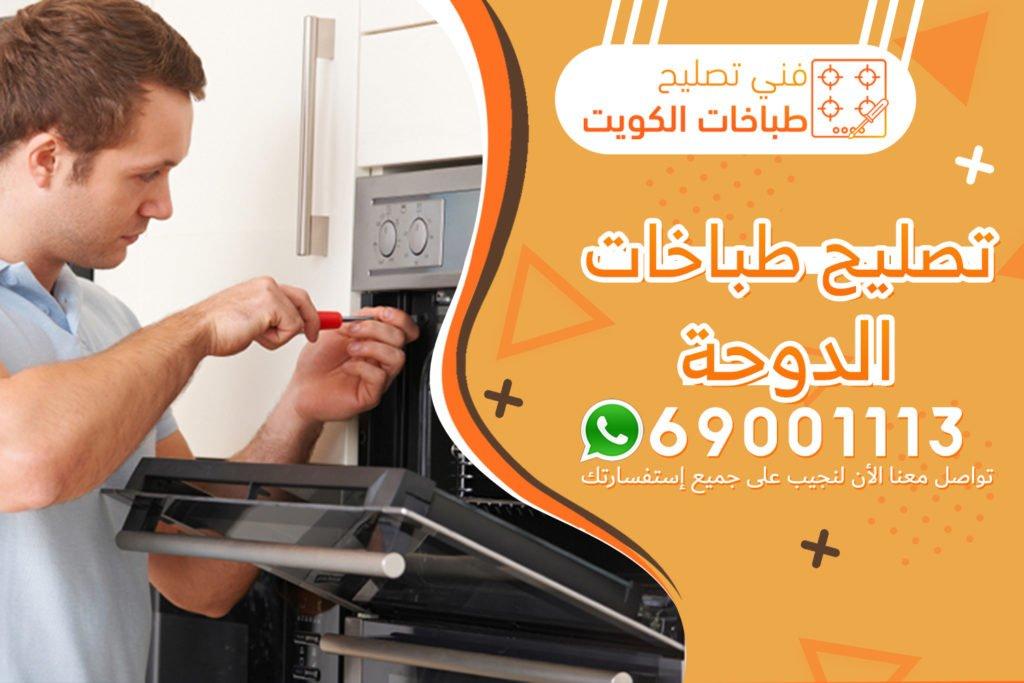 طباخات الدوحة