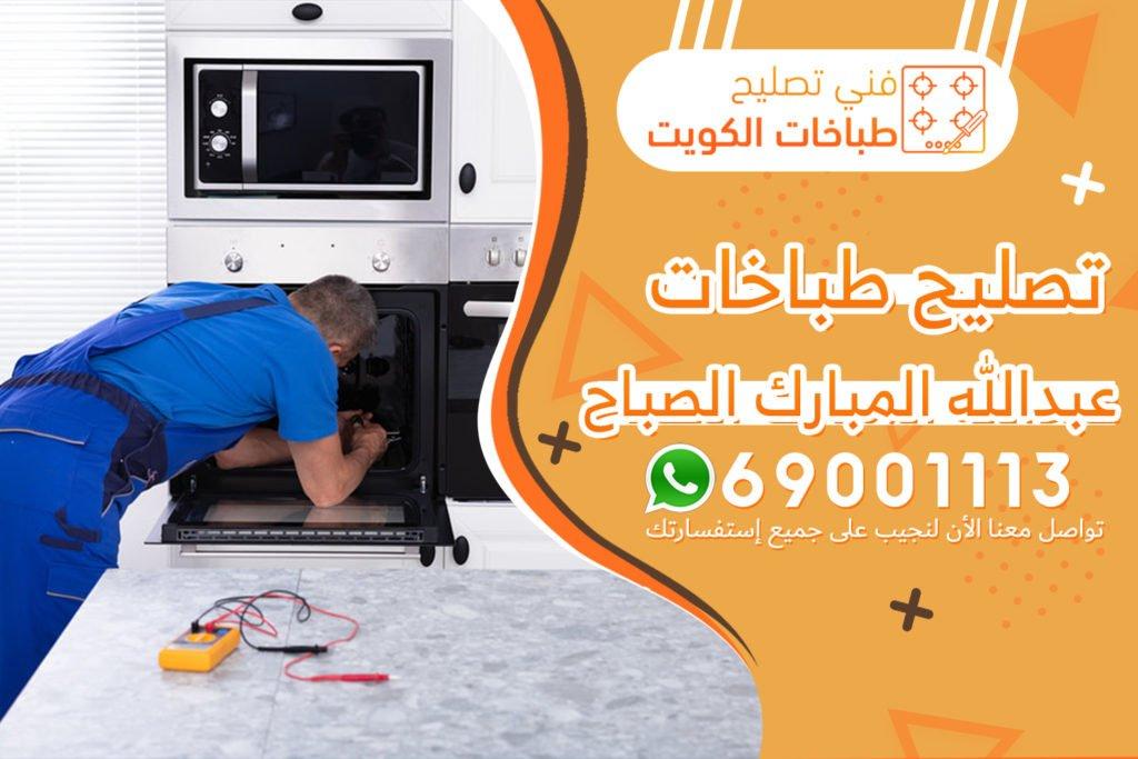 تصليح طباخات عبدالله المبارك الصباح