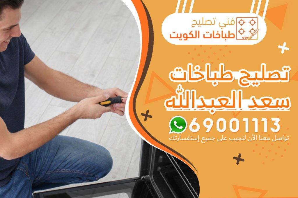 تصليح طباخات سعد العبدالله