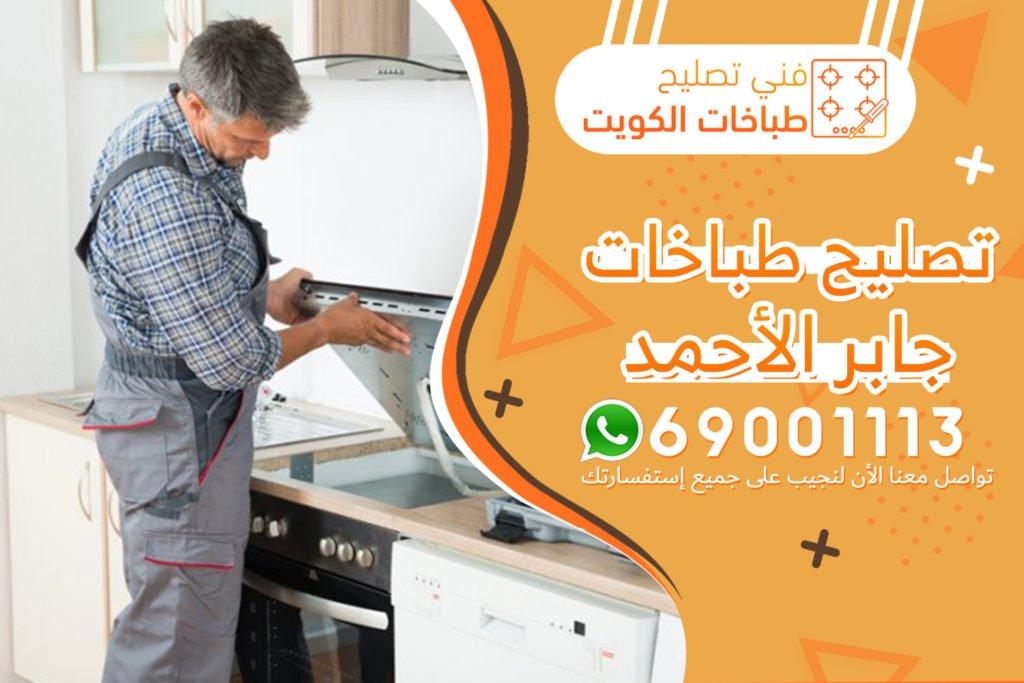 تصليح طباخات جابر الاحمد
