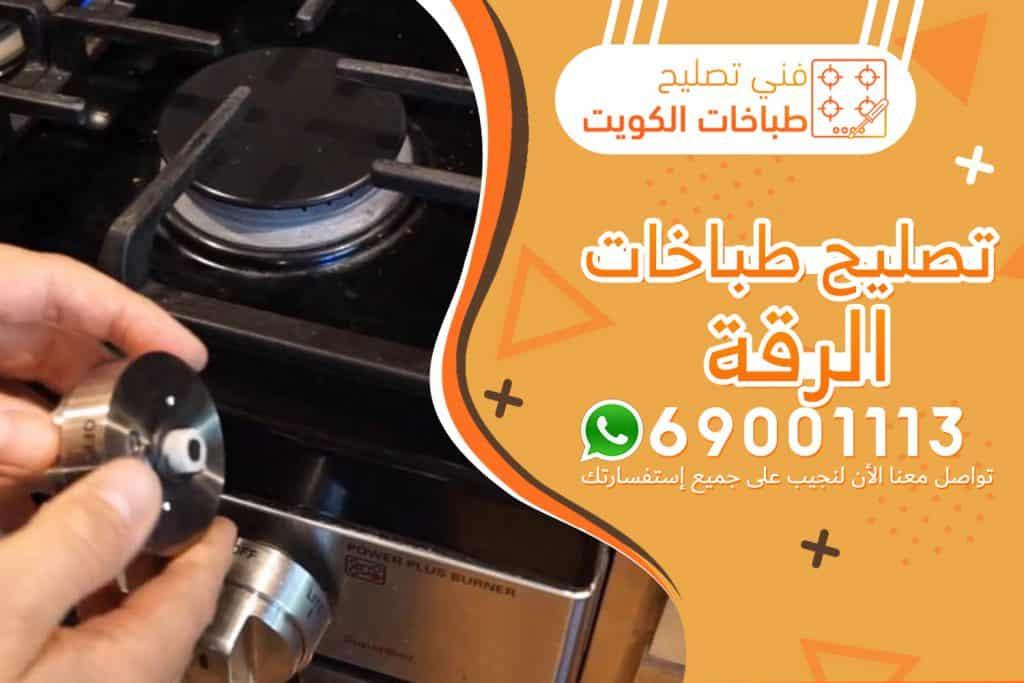 تصليح طباخات الرقة