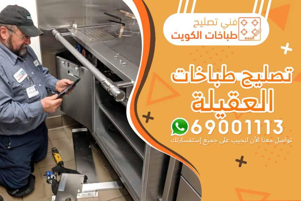 تصليح طباخات العقيلة 69001113