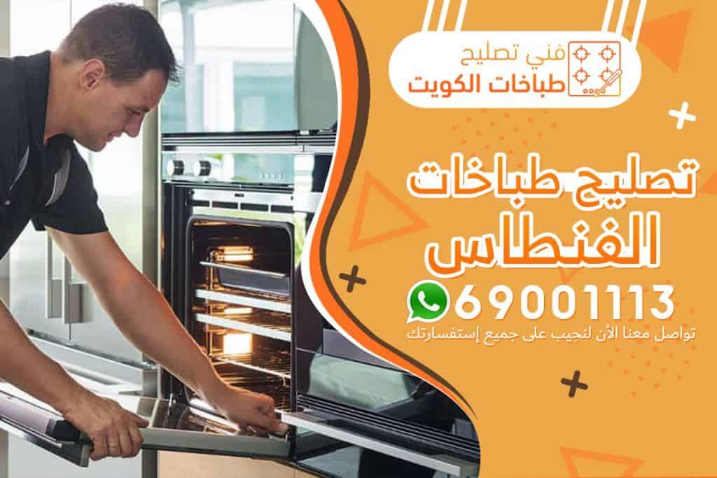تصليح طباخات الفنطاس 69001113