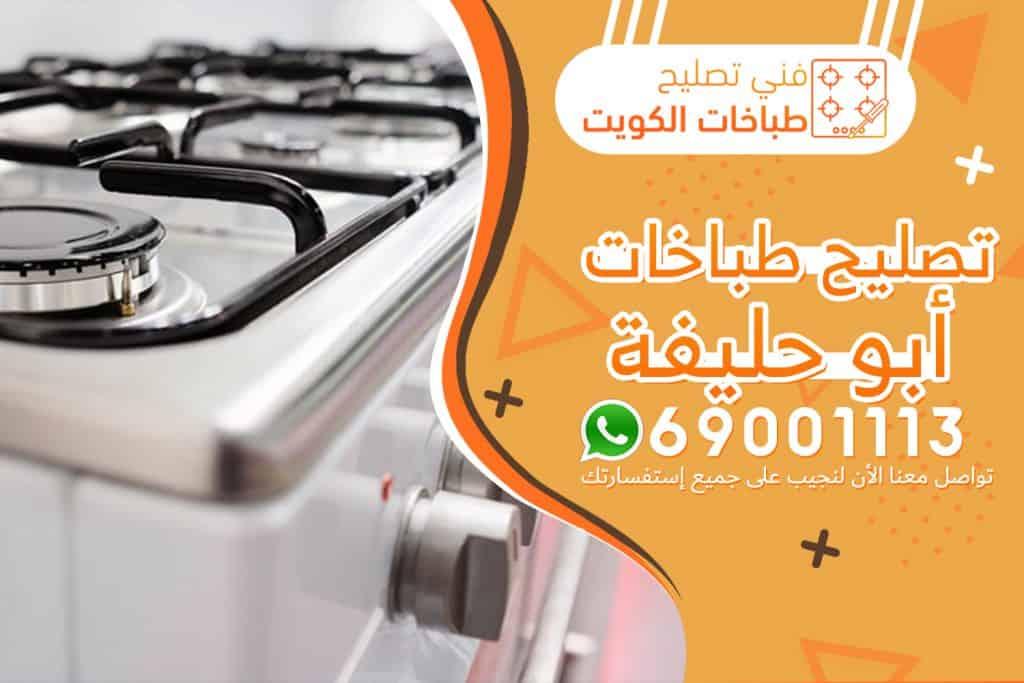 تصليح طباخات أبو حليفة 69001113