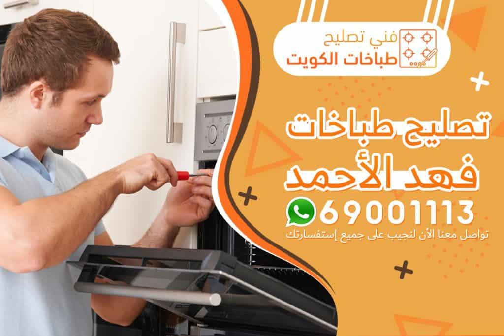تصليح طباخات فهد الأحمد