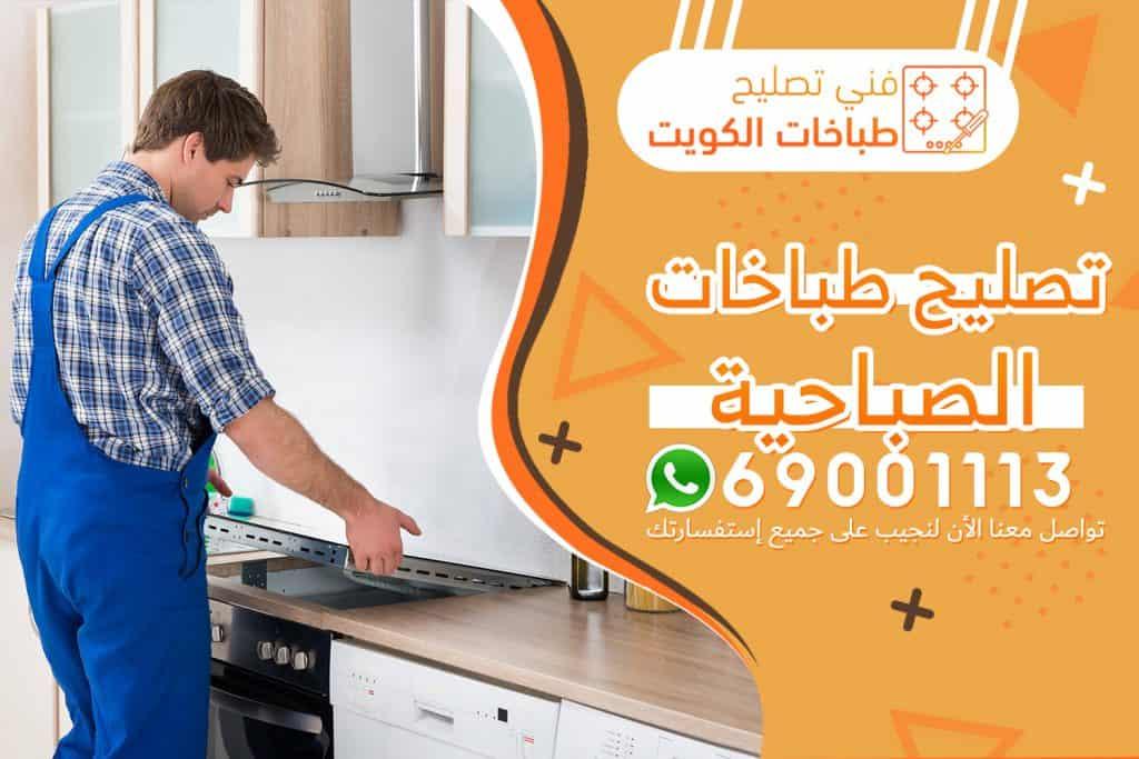 تصليح طباخات الصباحية